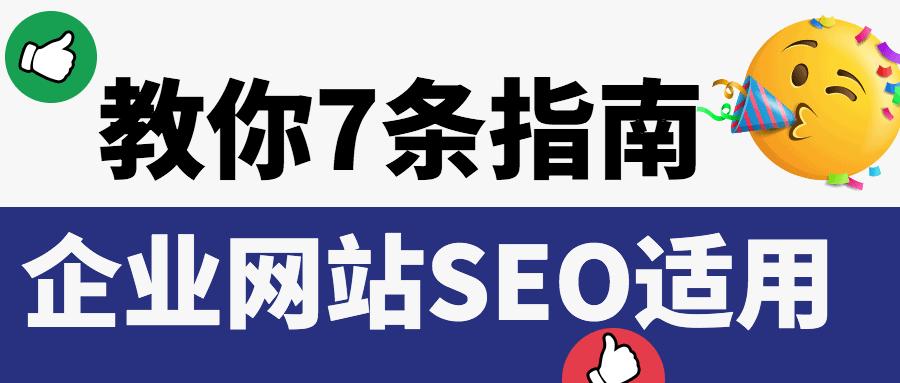 企业网站seo的7条实用指南