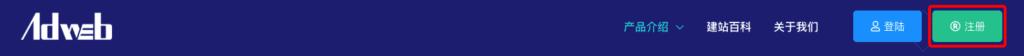 南京外贸网站建设平台——adweb全球站注册