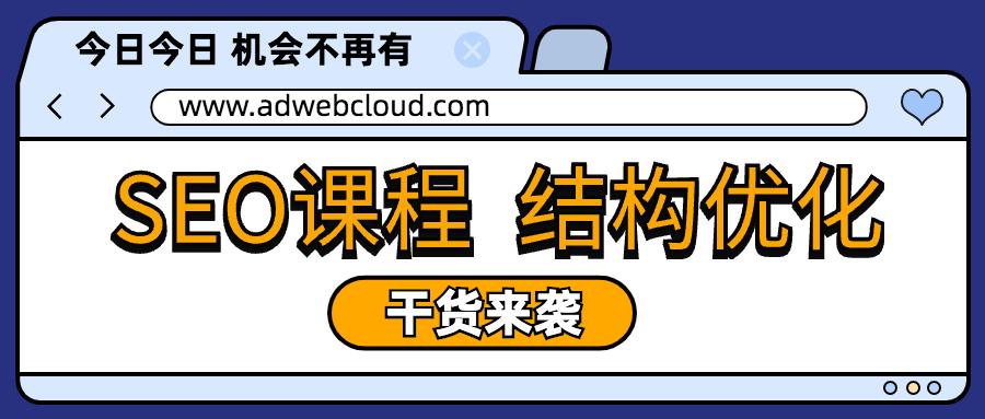 南京seo技术培训干货来袭