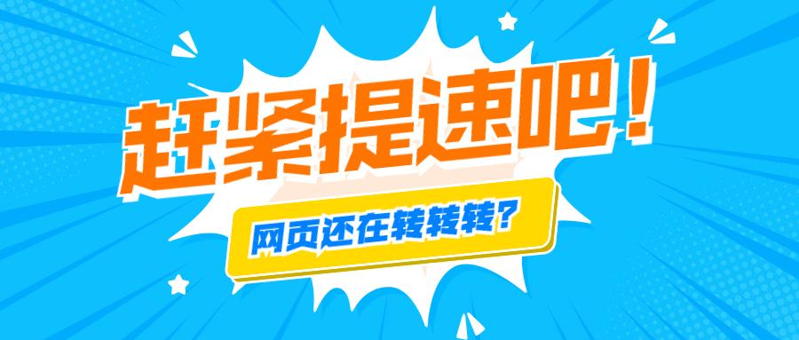 南京seo技术培训课程教你网站提速