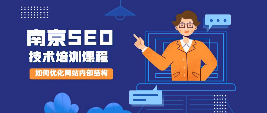 南京seo技术培训课程