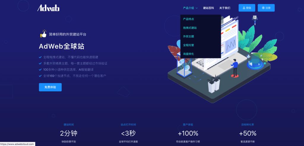 外贸网站建设平台——adweb全球站首页