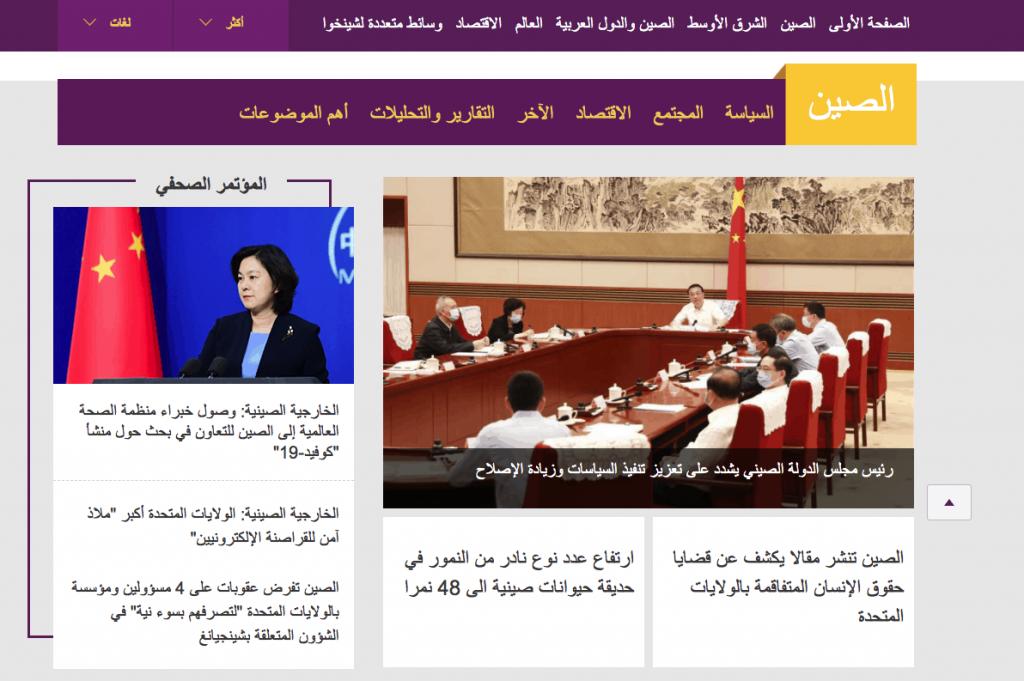 小语种——新闻网的阿拉伯语网站页面