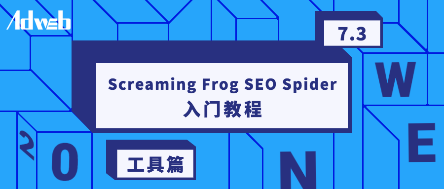尖叫青蛙Screaming Frog SEO Spider 入门教程