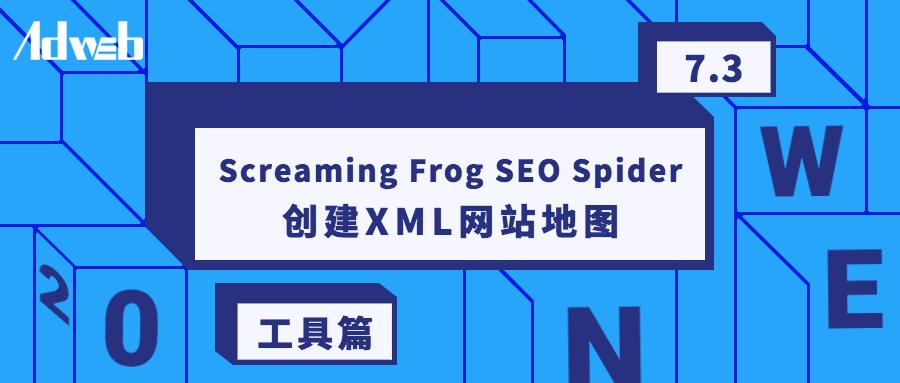 如何使用尖叫青蛙Screaming Frog SEO Spider 创建XML网站地图