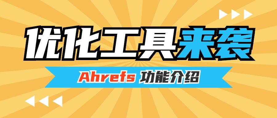 谷歌优化工具 ahrefs 功能介绍