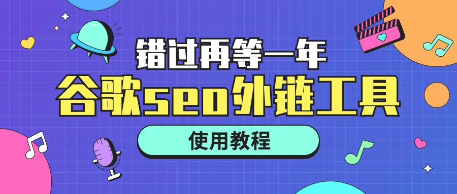 谷歌seo外链工具使用教程