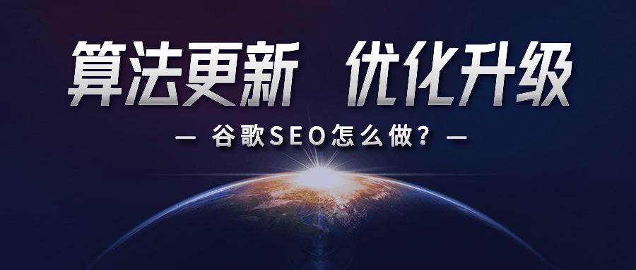 2020算法更新,如何做好谷歌seo搜索优化?