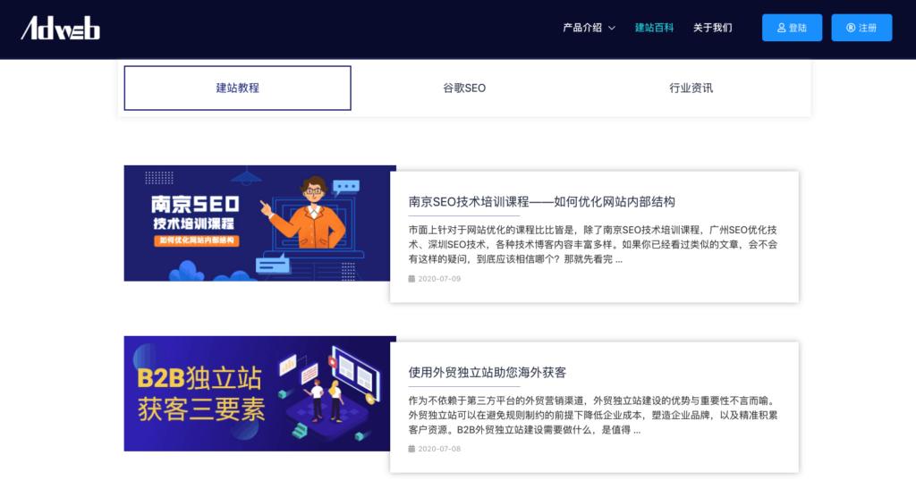 adweb全球站建站百科