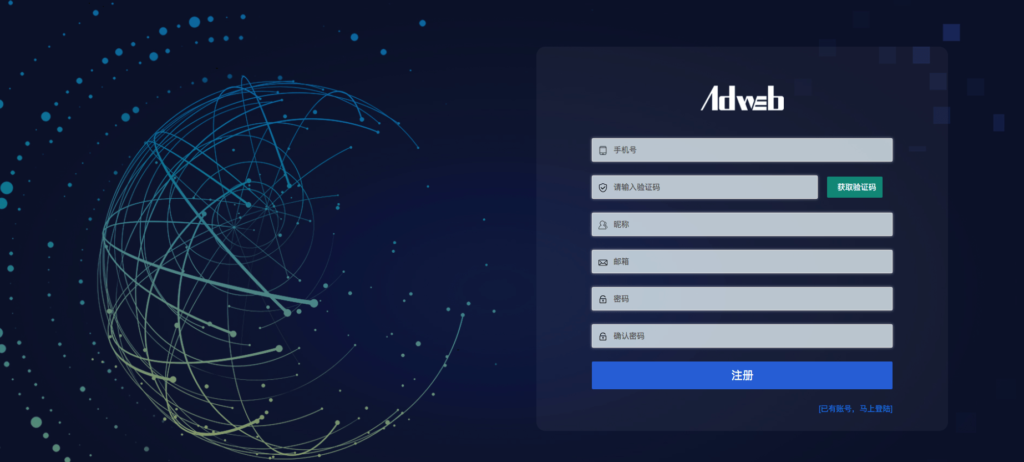 adweb全球站注册页面