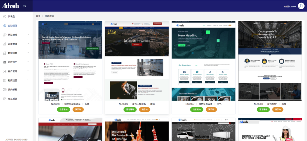 adweb全球站的模版展示