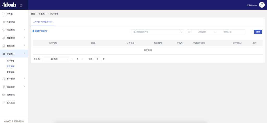 adweb全球站谷歌推广