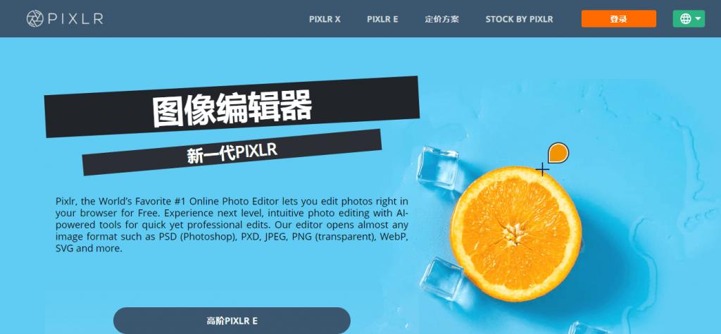谷歌SEO指南——图片压缩工具Pixlr