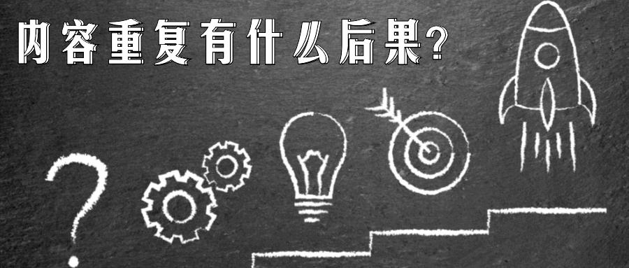 谷歌站内seo—内容重复有什么后果?