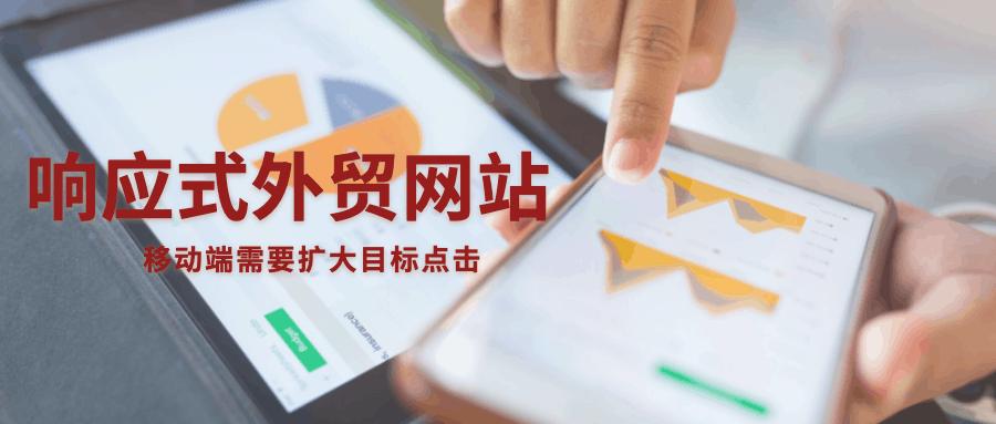 响应式外贸网站—扩大目标点击区域
