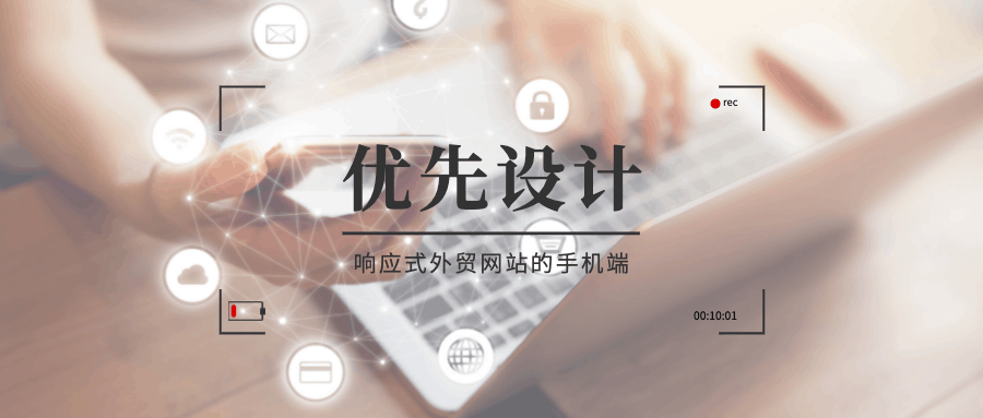 响应式外贸网站制作—优先进行手机端设计