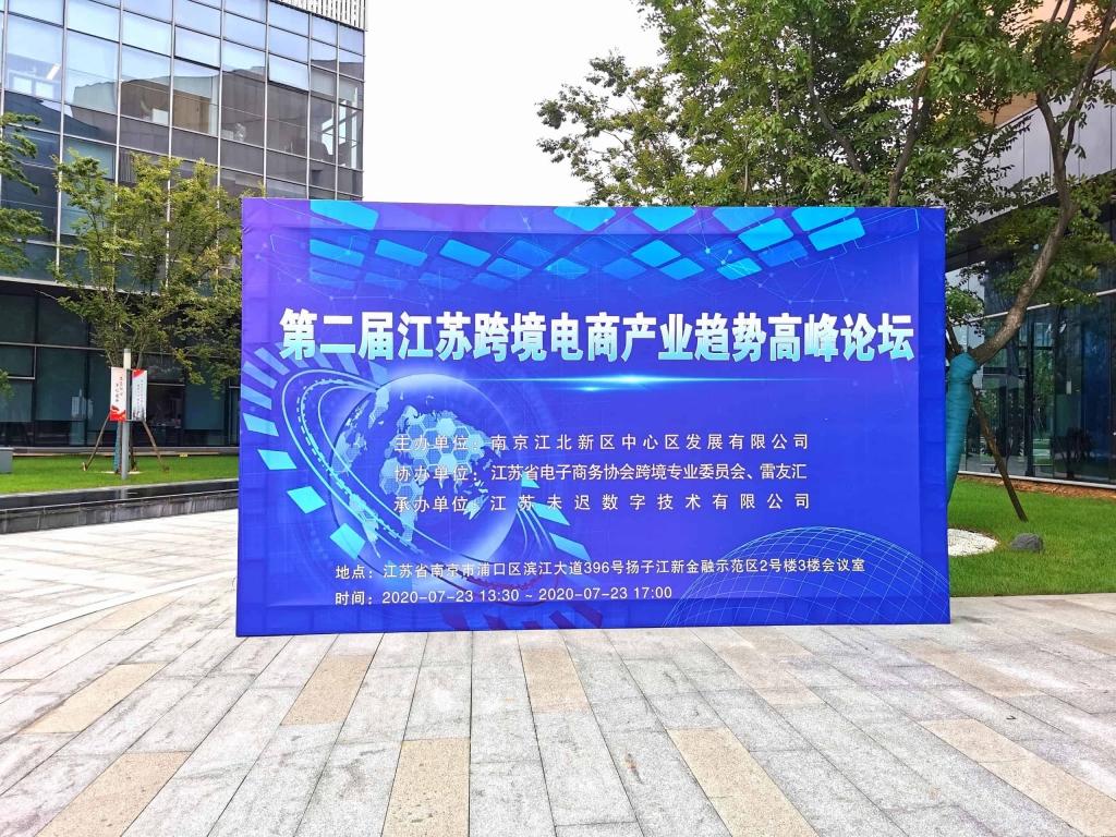 第二届江苏跨境电商产业趋势高峰论坛