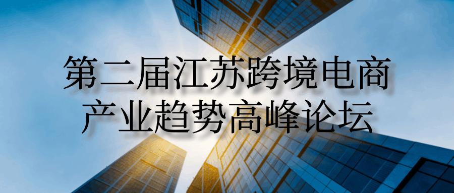 第二届江苏跨境电商产业趋势高峰论坛成功举办