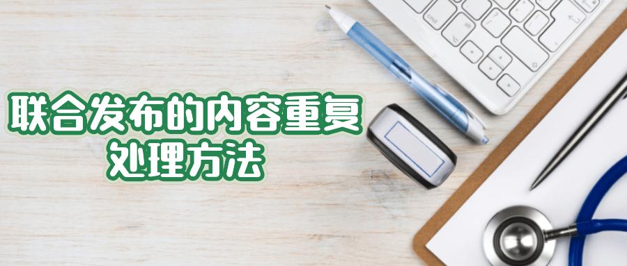 谷歌站内seo—联合发布内容重复的处理方法