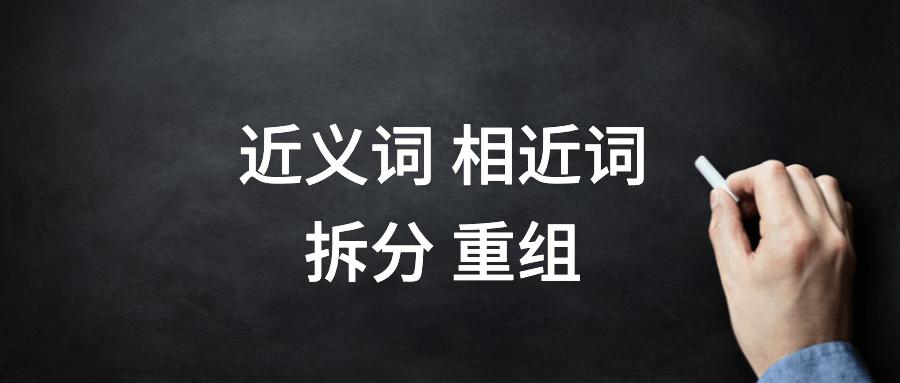 文章seo优化—关键词变体