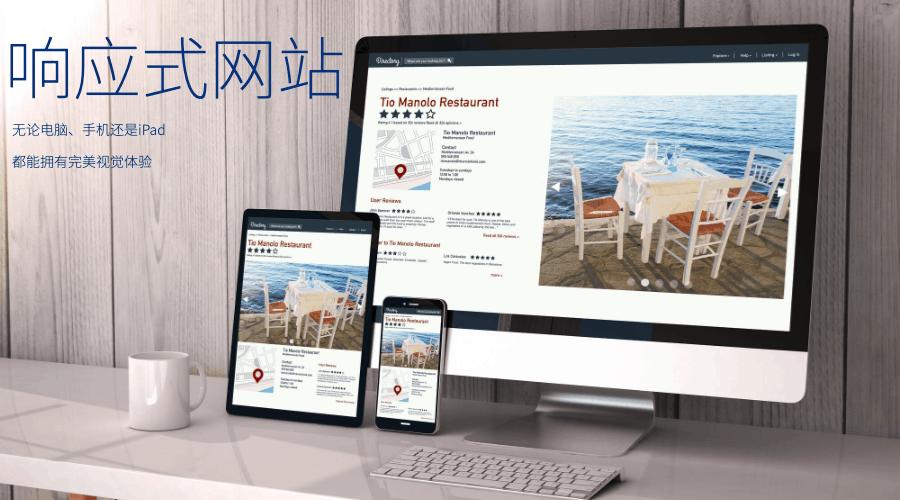 响应式外贸网站