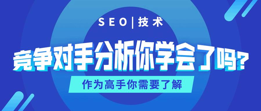 seo审查清单之竞争对手分析篇