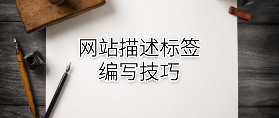 网站描述标签的编写技巧