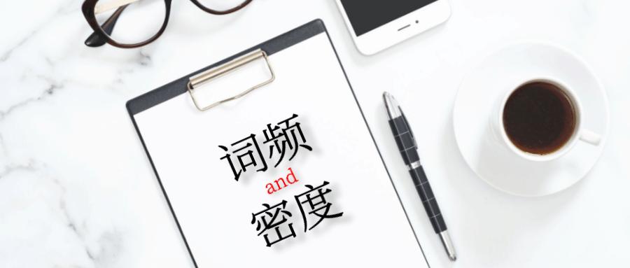 文章seo优化—词频和密度