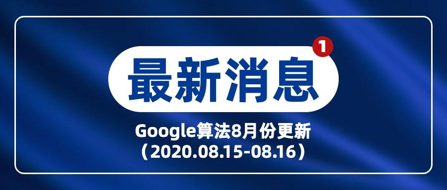 8月份谷歌seo算法更新(2020.08.15-08.16)