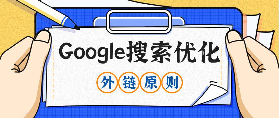 聊一聊Google搜索优化的外链挑选原则