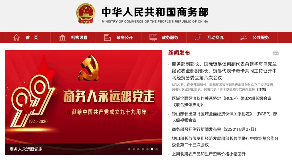 中国商务部