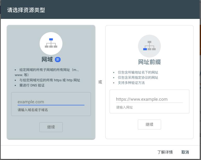 Google Search Console 验证方式