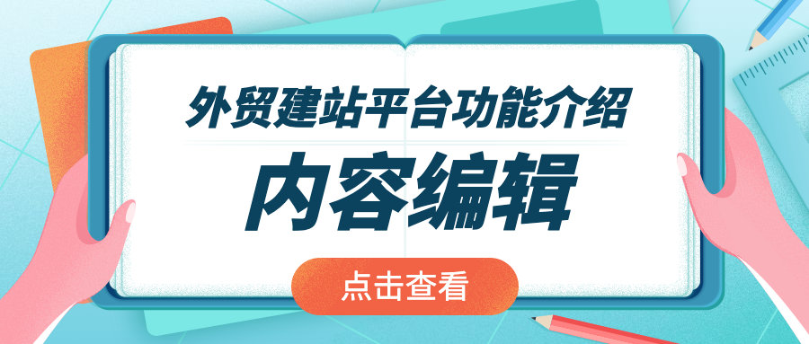 外贸建站平台功能介绍——文章内容编辑
