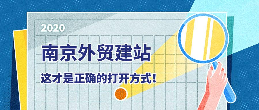 这才是南京外贸建站的正确打开方式!