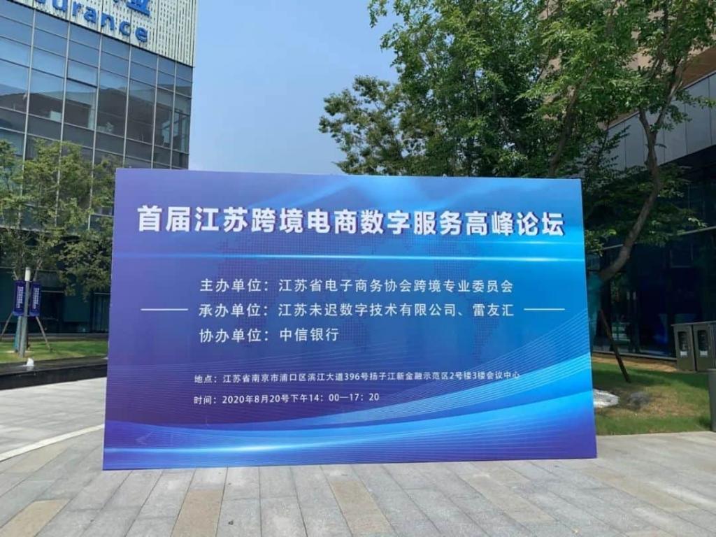 首届江苏跨境电商数字服务高峰论坛