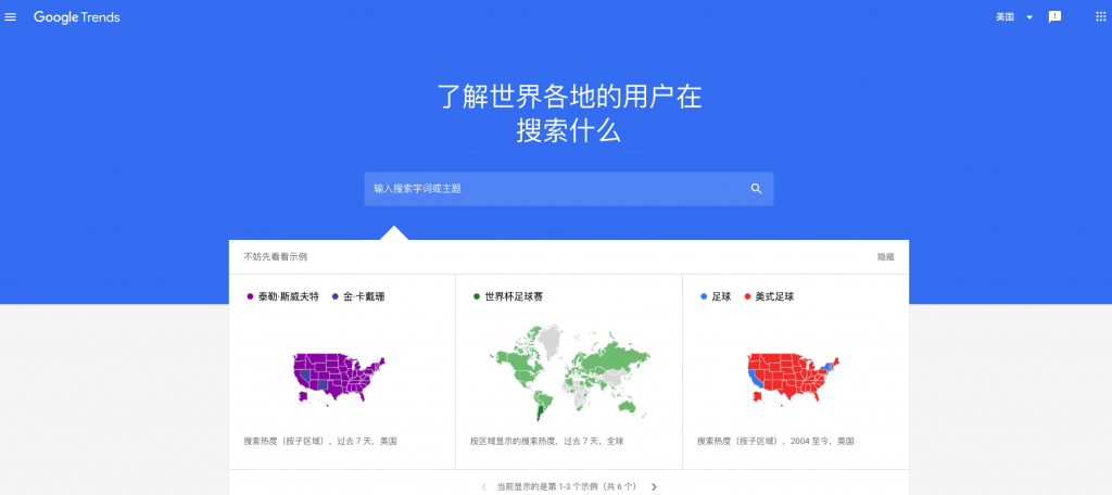 谷歌优化软件 — google trends