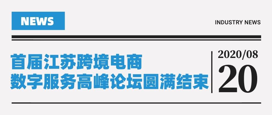 8月20日,首届江苏跨境电商数字服务高峰论坛圆满结束