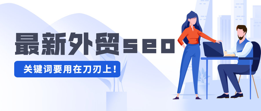 最新外贸seo:你的关键词是否用在了刀刃上?