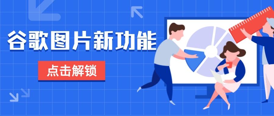 谷歌图片上线新功能,外贸网站优化内容的新方向