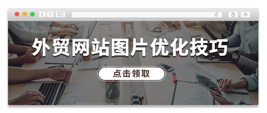 实用!外贸网站图片优化技巧大汇总