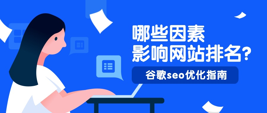 谷歌seo优化指南:哪些因素会影响网站排名?