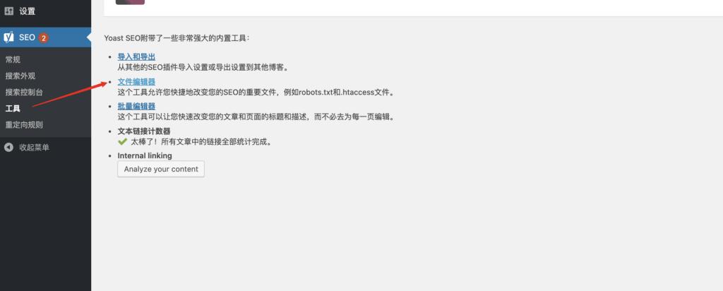 更新robots.txt文件