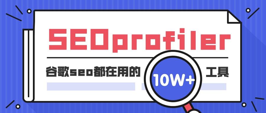 谷歌seo排名工具——SEOprofiler,小白也能变大神!