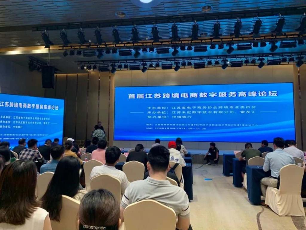 江苏省电子商务协会跨境专委会秘书长赵雷发表开幕致辞