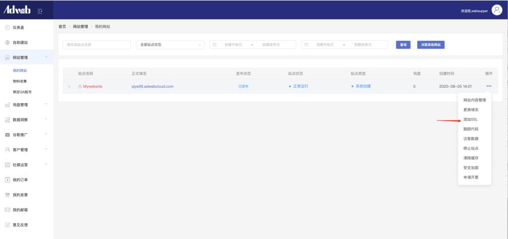 添加SSL证书