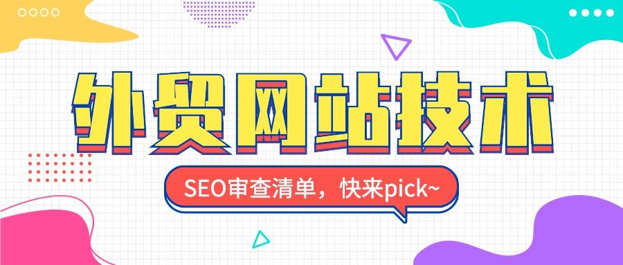 SEO审查清单之外贸网站技术篇,快来pick~