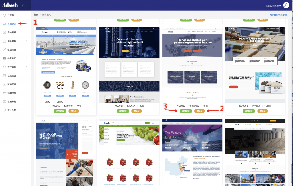 一键外贸建站—选择网站主题