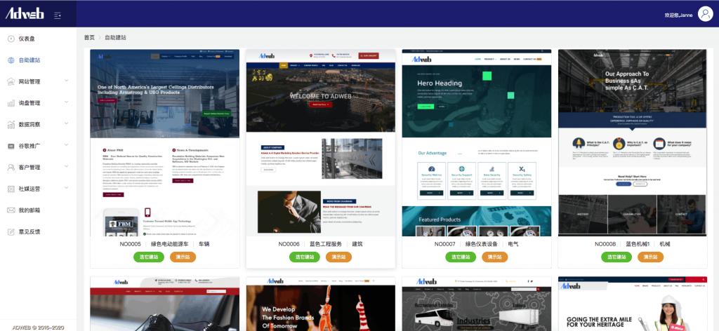 外贸平台建站提供丰富的网站主题