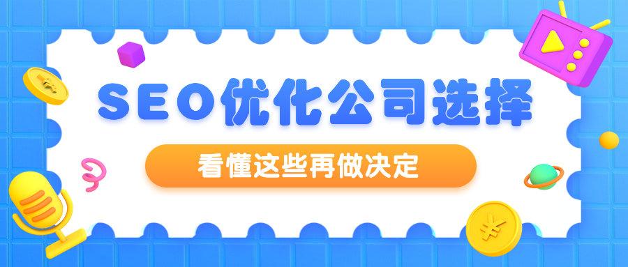 外贸网站seo优化公司选择,看懂这些再做决定