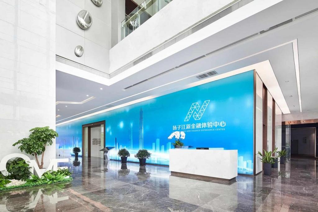 扬子江新金融体验中心